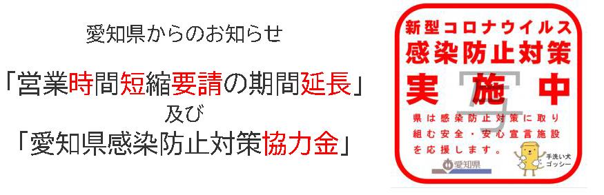 愛知県からのお知らせ